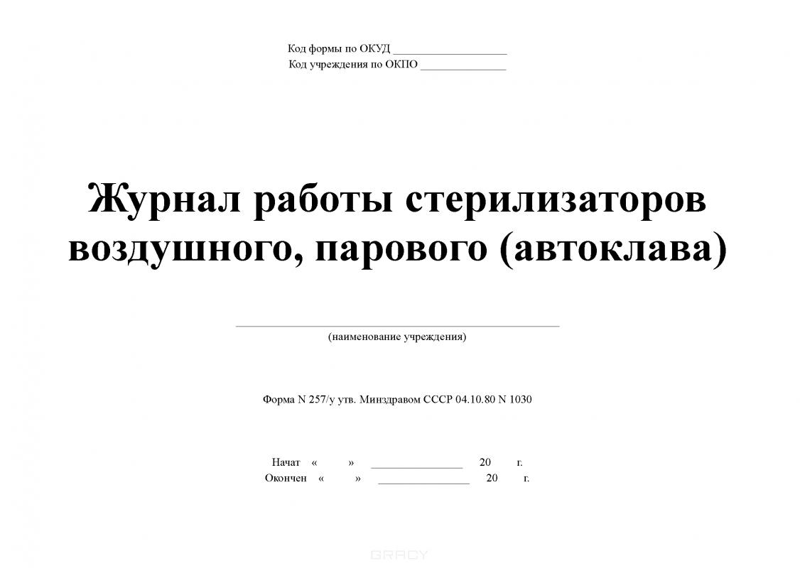 Купить Frison, Журнал контроля работы стерилизаторов воздушного, парового (автоклава)