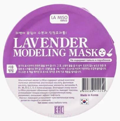 Modeling Mask Lavender Маска для лица моделирующая (альгинатная) с лавандой, проблемной кожи Ла Мисо, 28 гр
