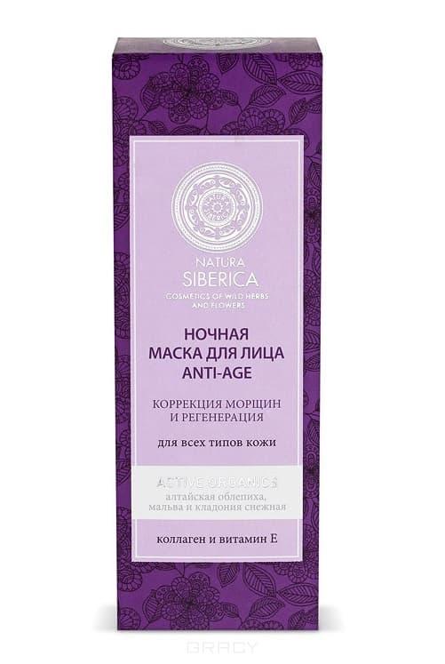 Natura Siberica, Ночная маска для лица Anti-age все типы кожи, 75 млМаски для лица<br><br>