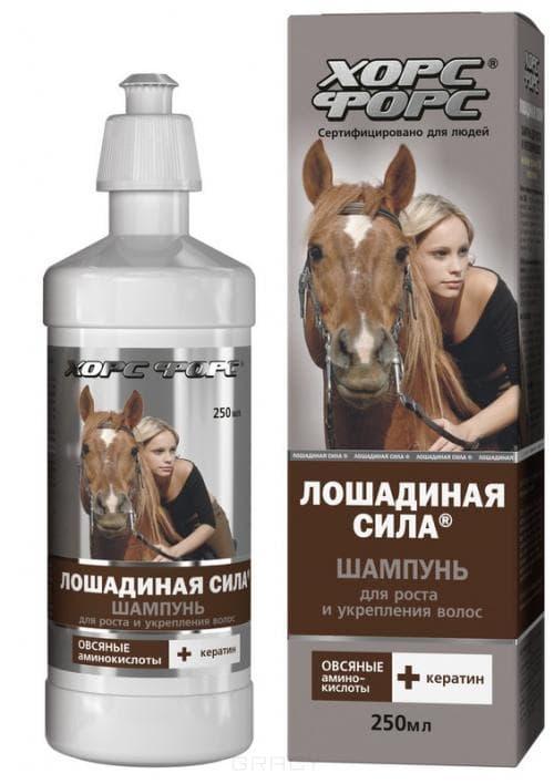 Лошадиная сила, Шампунь для роста и укрепления волос с кератином на основе овсяных ПАВ, 250 мл лошадиная сила шампунь для укрепления и роста волос 250 мл
