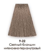 Nirvel, Краска для волос ArtX профессиональная (палитра 129 цветов), 60 мл 9-22 Светлый блондин интенсивно-перламутровый купить краску для волос леди хенна