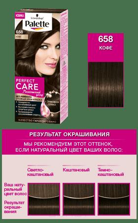 Schwarzkopf Professional, Краска для волос Palette Perfect Care, 110 мл (2 оттенка) 658 Кофе перманентное окрашивание schwarzkopf palette perfect care 711 цвет 711 сладкая слива variant hex name 4e2630