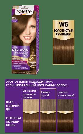 Schwarzkopf Professional, Краска для волос Palette, 50 мл (29 оттенков) W5   Золотистый грильяжОкрашивание<br><br>