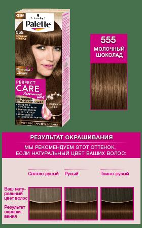 Schwarzkopf Professional, Краска для волос Palette Perfect Care, 110 мл (25 оттенков) 555 Молочный шоколадОкрашивание<br><br>
