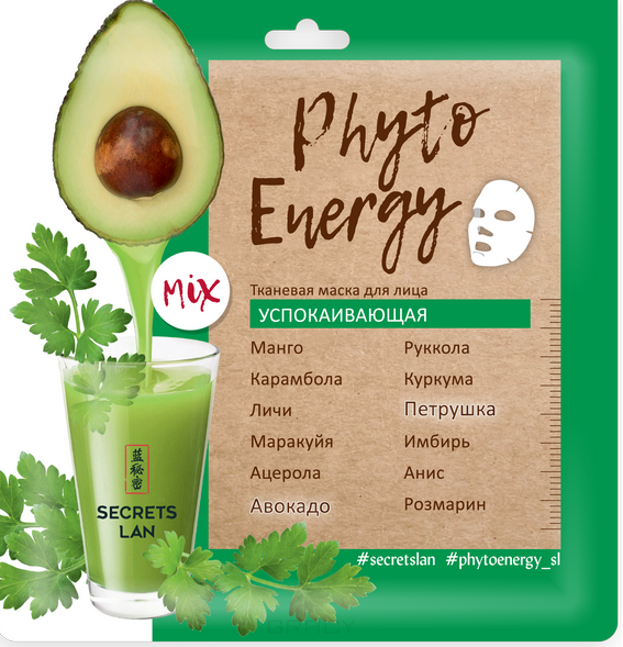 Купить Secrets Lan, Тканевая маска для лица Авокадо и Петрушка, успокаивающая Phyto Energy, 40 г