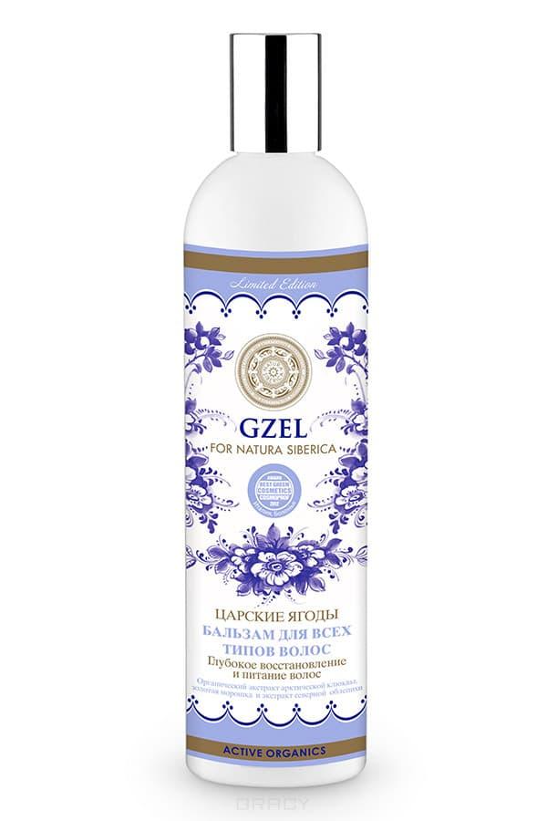 Купить Natura Siberica, Бальзам для всех типов волос Царские ягоды Глубокое восстановление и питание волос Gzel, 400 мл
