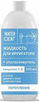 Жидкость для ирригатора, комплекс минералов Waterdent, 500 мл все цены