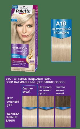 Schwarzkopf Professional, Краска для волос Palette Icc, 50 мл (40 оттенков) А 10 Жемчужный блондин schwarzkopf professional краска для волос palette icc 50 мл 40 оттенков c9 пепельный блондин