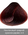 Nirvel, Краска для волос ArtX (95 оттенков), 60 мл 4-5  Красное дерево каштановыйОкрашивание<br>Краска для волос Нирвель   неповторимый оттенок для Ваших волос<br> <br>Бренд Нирвель известен во всем мире целым комплексом средств, созданных для применения в профессиональных салонах красоты и проведения эффективных процедур по уходу за волосами. Краска ...<br>