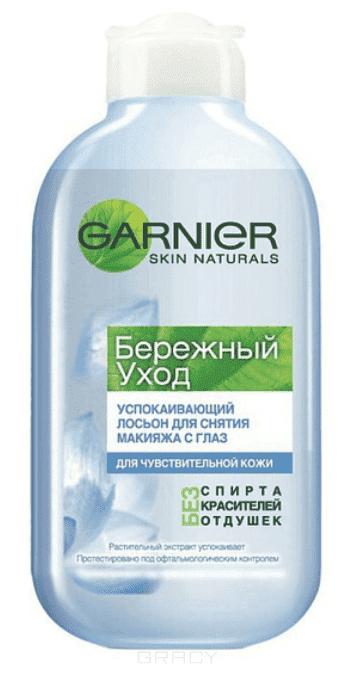 Garnier, Лосьон Бережный Уход успокаивающий для чувствительной кожи Skin Naturals, 125 мл garnier крем увлажнение для сухой и чувствительной кожи skin naturals основной уход 50 мл