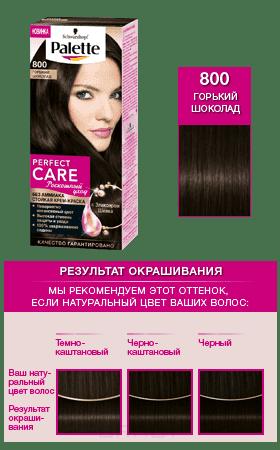 Schwarzkopf Professional, Краска для волос Palette Perfect Care, 110 мл (25 оттенков) 800 Горький шоколадОкрашивание<br><br>