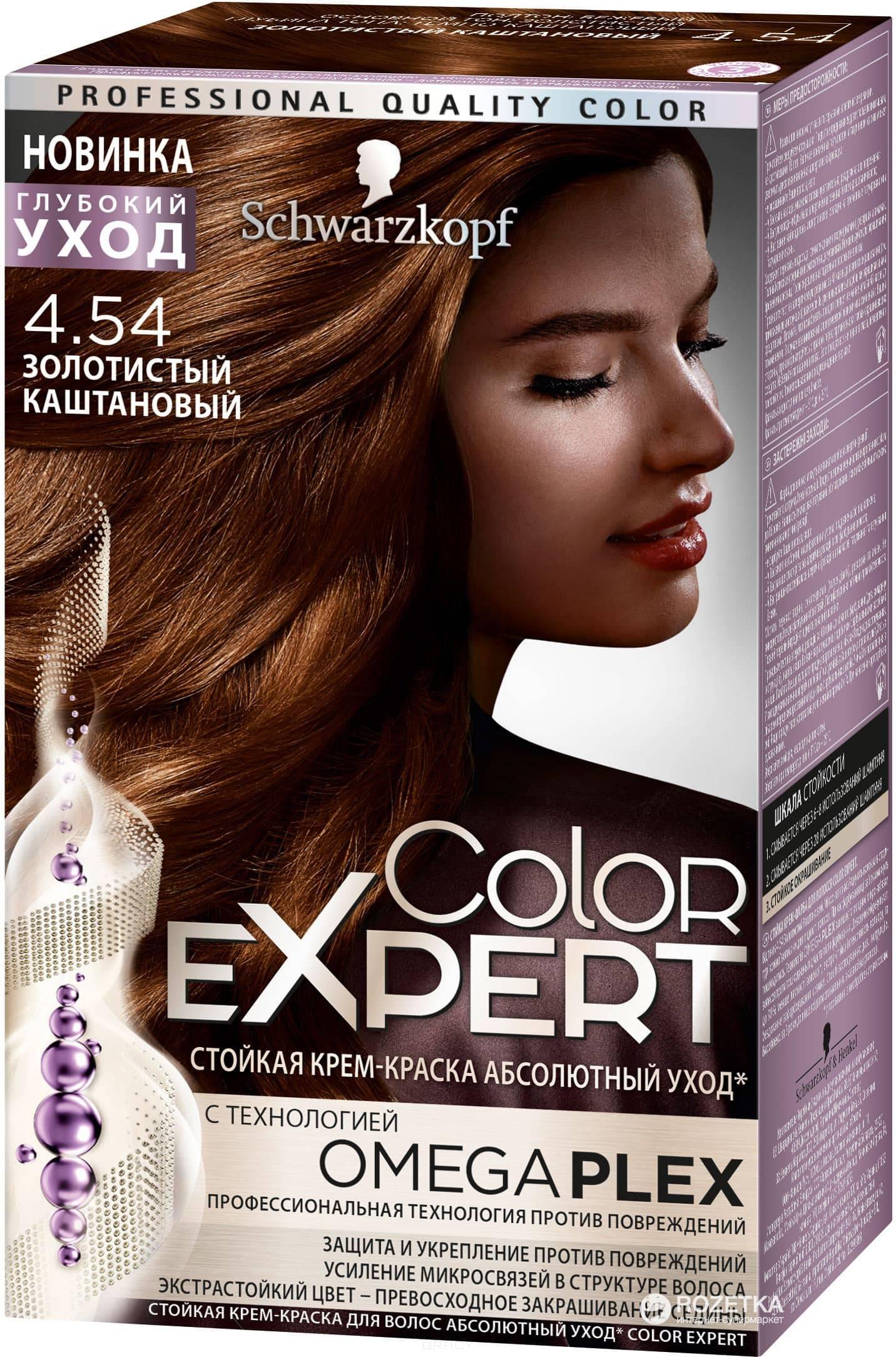Schwarzkopf Professional, Краска для волос Color Expert (22 оттенков) 4.54 Золотистый каштановый schwarzkopf professional краска для волос color expert 22 оттенков 3 0 черно каштановый 1 шт