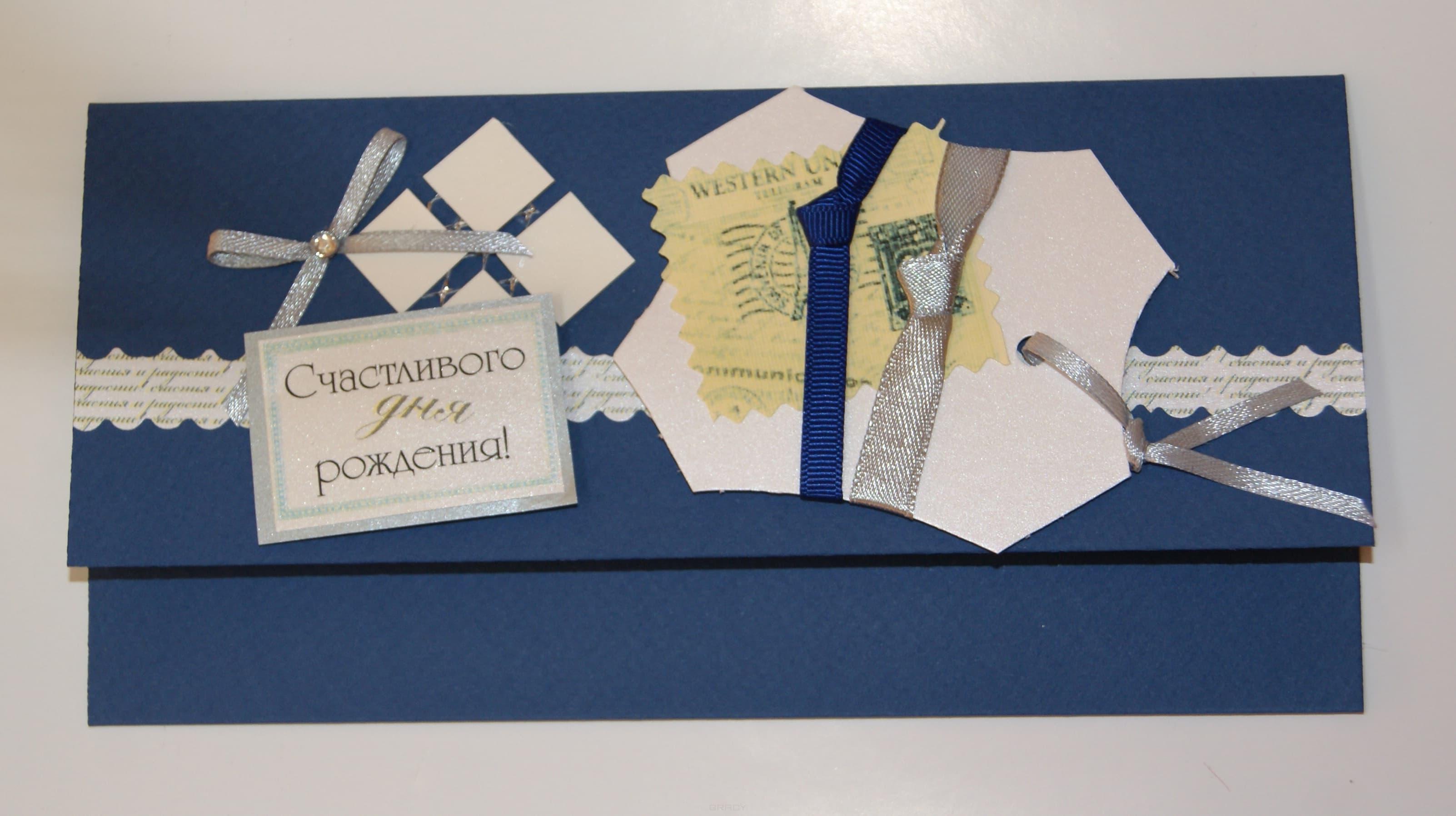 Конверт Счастливого Дня Рождения синий, 20х10 смКонверт ручной работы выполнен из дизайнерского картона, атласных лент и аксессуаров. Комплектация: конверт, поздравительный текст, упаковочный пакет. Размер в см. 10х20<br>