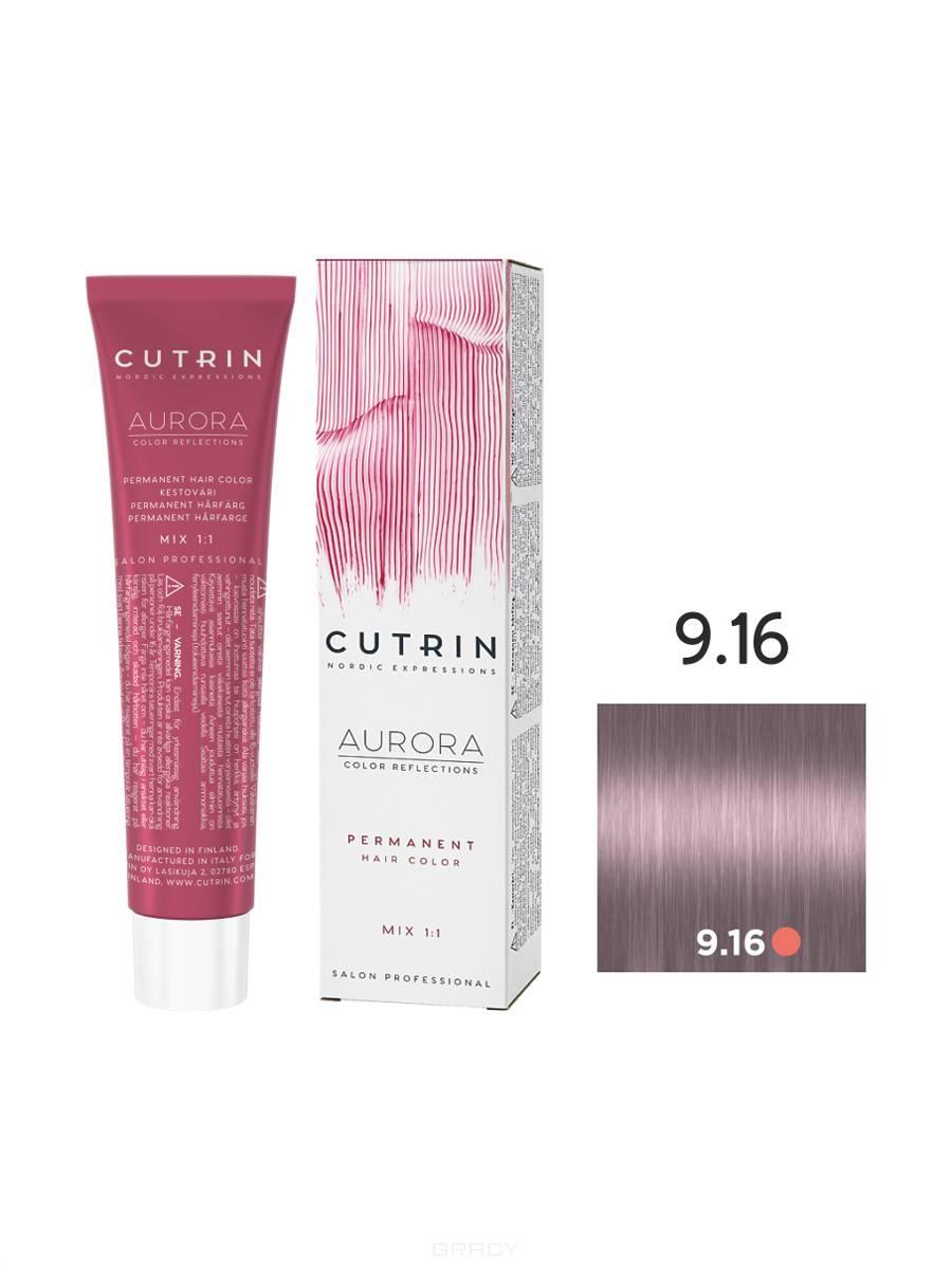 Cutrin, Кутрин краска для волос Aurora Аврора (SCC-Reflection) (палитра 97 оттенков), 60 мл 9.16 Позолота недорого