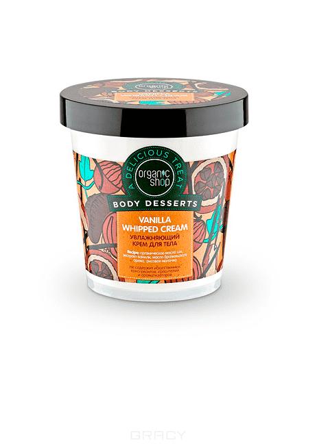 Крем для тела Vanilla увлажняющий Body Desserts, 450 млОписание:&#13;<br> &#13;<br> Organic Shop Боди десерт Крем для тела Vanilla увлажняющий 450мл.Органическое масло ши и рисовое молочко заботятся об увлажнении и питании кожи, экстракт ванили наполняет её лёгким благоуханием, а масло бразильского ореха придаёт коже матовость и шелковистость.&#13;<br> &#13;<br> Способ применения:&#13;<br> &#13;<br> Возьмите не большое количество крема и равномерно распределите по всему телу, массажными движениями.&#13;<br> &#13;<br> Состав:&#13;<br> &#13;<br> Aqua with infusion of extracts: Vanilla Planifolia Seed Extract(экстракт ванили), Oryza Sativa (Rice) Extract(рисовое молочко) ,Organic Butyrospermum Parkii (Shea ) Butter(органическое масло ши), Bertholletia Excelsa Seed Oil( масло бразильского ореха), Olea Europea Fruit Oil, Isopropylpalmitate, Polyglyceryl-3-Methylglucose Distearate, Sodium Stearoyl Glutamate, Cetearyl Alcohol, Parfum, Benzyl Alcohol, Benzoic Acid, Sorbic Acid, Hippophae Rhaimnoides Fruit Oil (масло облепихи).<br>