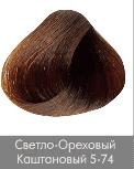 Nirvel, Краска дл волос ArtX (95 оттенков), 60 мл 5-74 Ореховый светло-каштановыйNirvel Color - средства дл окрашивани и тонировани волос<br>Краска дл волос Нирвель   неповторимый оттенок дл Ваших волос<br> <br>Бренд Нирвель известен во всем мире целым комплексом средств, созданных дл применени в профессиональных салонах красоты и проведени ффективных процедур по уходу за волосами. Краска ...<br>