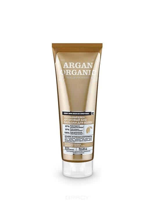 Био-бальзам для волос Роскошный блеск аргановый Organic Naturally Professional, 250 млОписание:&#13;<br> &#13;<br> 100% натуральное органическое марокканское масло арганы интенсивно питает волосы, придает им зеркальный блеск и мягкость. Протеины японского шелка увлажняют и защищают волосы от пересушивания, придавая им гладкость и шелковистость. 3D-керамиды проникают внутрь волоса, предотвращая ломкость и сечение, делают волосы эластичными и упругими. Био-масло карите восстанавливает волосы по всей длине, обеспечивая надежную защиту от термо и УФ воздействий. Жидкий кератин залечивает поврежденную структуру волос и придает кристальное сияние. &#13;<br> &#13;<br> Способ применения:&#13;<br> &#13;<br> Нанесите бальзам на влажные вымытые волосы, распределите равномерно по всей длине, оставьте на 1-2 минуты, смойте водой.&#13;<br> &#13;<br> Состав:&#13;<br> &#13;<br> Aqua with infusions of: Organic Argania Spinosa Kernel Oil (Moroccan Argan Oil) (органическое марокканское масло арганы), Butyrospermum Parkii Butter (Shea) (био-масло карите); Cetearyl Alcohol, Cetrimonium Chloride, Silk Amino Acids (Japanese Silk Protein) (протеины японского шел...<br>
