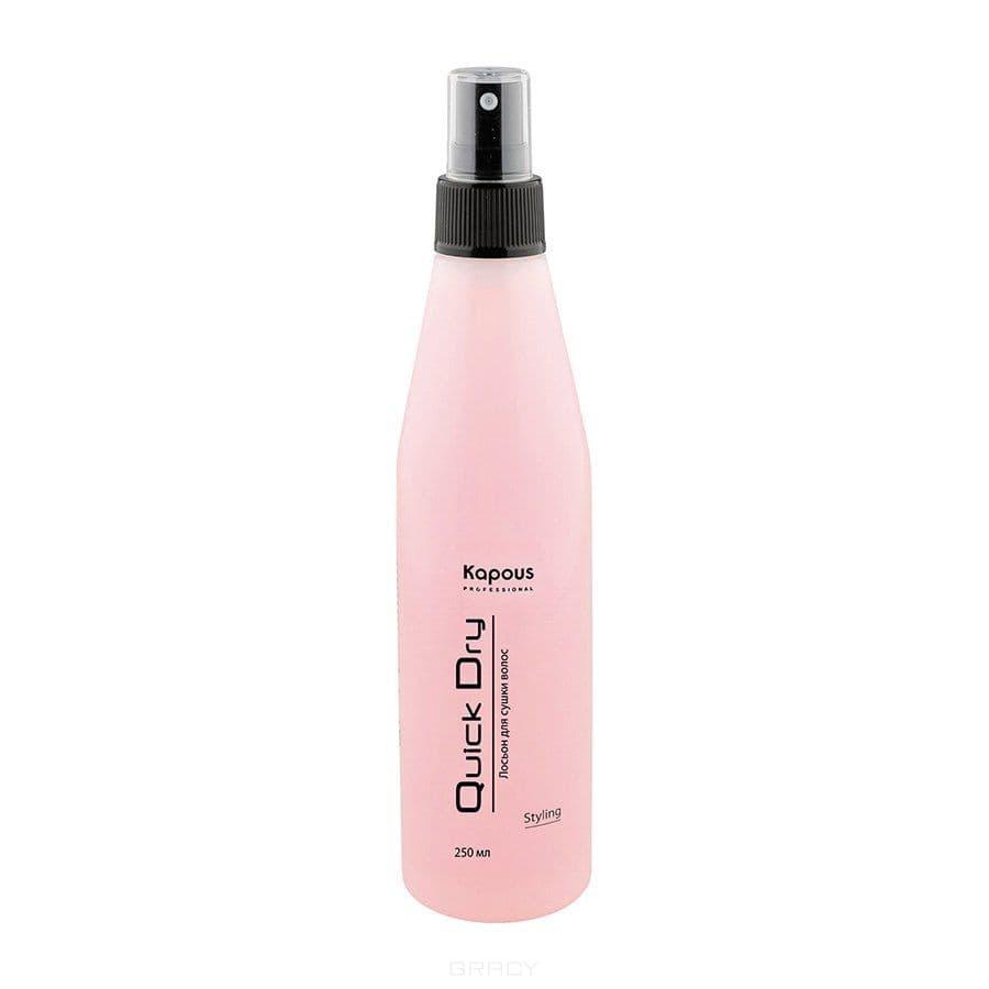 Kapous, Лосьон для сушки волос Quick Dry, 250 мл
