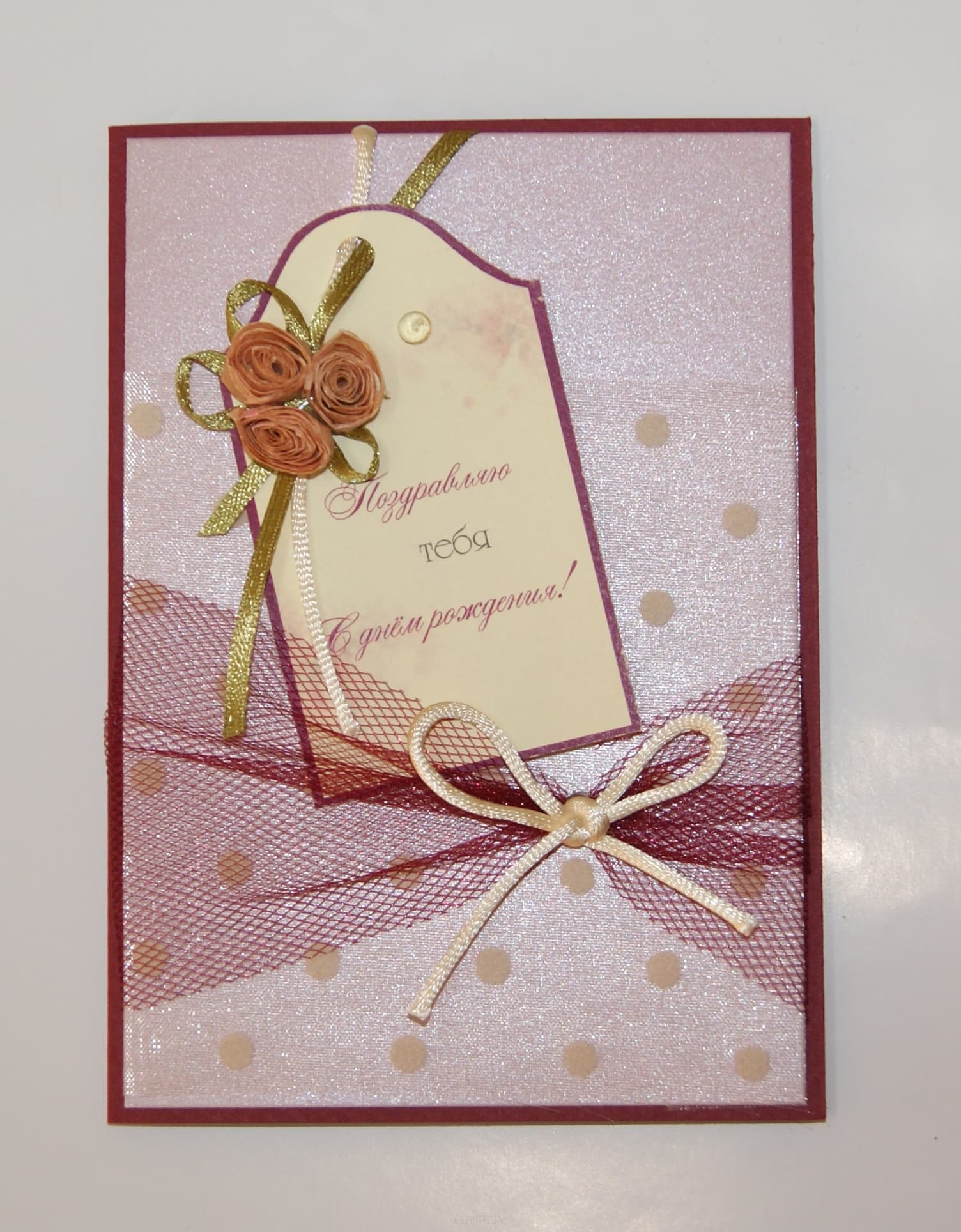 Фабрика декора, Открытка Поздравляю тебя с Днем Рождения, 15,5х11 смОткрытки ручной работы<br><br>
