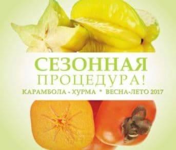 Альгинатная маска Хурма-Карамбола Peel-Off Mask Persimmon and Starfruit, 600 г. persimmon page 6