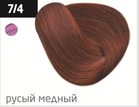 Купить OLLIN Professional, Перманентная стойкая крем-краска с комплексом Vibra Riche Ollin Performance (120 оттенков) 7/4 русый медный