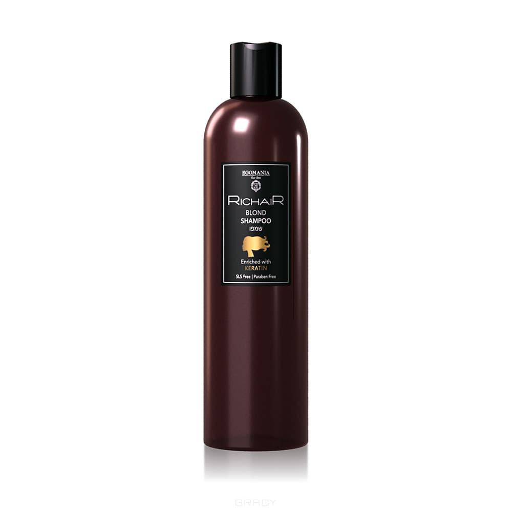 Egomania, Шампунь для осветлённых и обесцвеченных волос c Кератином RICHAIR Blond Shampoo, 400 мл egomania richair кондиционер для обесцвеченных и осветлённых волос с кератином 400 мл