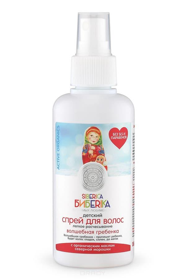 Спрей для волос легкое расчесывание Волшебная гребенка Siberica Бибеrika, 150 млорганическое масло северной морошки&#13;<br> масло облепихи&#13;<br> экстракт шелковицы&#13;<br> &#13;<br> Ваш любименький малыш нуждается в трепетном уходе и нежной заботе! Подарите ему всё самое лучшее, что даёт нам природа. Детский спрей для волос сделает ежедневное расчесывание Вашего малыша удивительно простым и легким. Натуральные компоненты, входящие в его состав, защищают от ломкости, дарят гладкость и волшебный блеск. Органическое масло северной морошки питает и насыщает волосы витаминами. Органическое масло облепихи увлажняет волосы, облегчает их расчесывание и придает сияние. Органический экстракт шелковицы разглаживает волосы, делает их мягкими и послушными.&#13;<br> &#13;<br> Равномерно распылить небольшое количество спрея на вымытые влажные или сухие волосы. Не смывать. Подходит для малышей с первого года жизни.<br>