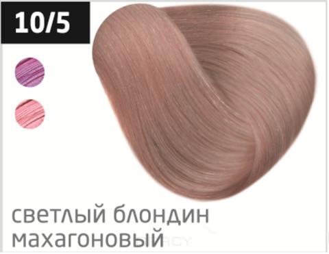 Купить OLLIN Professional, Безаммиачный стойкий краситель для волос с маслом виноградной косточки Silk Touch (42 оттенка) 10/5 светлый блондин махагоновый