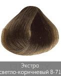 Nirvel, Краска для волос ArtX (95 оттенков), 60 мл 8-71  Холодный коричневый блондинОкрашивание<br>Краска для волос Нирвель   неповторимый оттенок для Ваших волос<br> <br>Бренд Нирвель известен во всем мире целым комплексом средств, созданных для применения в профессиональных салонах красоты и проведения эффективных процедур по уходу за волосами. Краска ...<br>