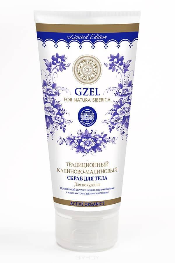 Традиционный калиново-малиновый скраб для тела Gzel, 200 млДикие северные ягоды – это кладезь витаминов, микроэлементов и аминокислот. Еще в древней Руси девушки ценили их удивительное воздействие на кожу и формы тела. Уникальная формула калиново-малинового скраба для тела глубоко очищает и стимулирует обменные процессы в клетках кожи, выводит токсины, заметно подтягивает, разглаживает и совершенствует контуры тела, придавая коже упругость и эластичность. Масло косточек арктической малины благодаря высокому содержанию витамина С стимулирует оказывает омолаживающее и тонизирующее воздействие на кожу. Калина на Руси олицетворяла первозданную чистоту, девушки омывали ее соком тело, чтобы стать более стройными и красивыми. Благодаря высокому содержанию витаминов А,С,Е,Н и группы В она повышает упругость и эластичность кожи, укрепляет и заметно подтягивает ее . Княженика, «Жемчужина тундры», содержит большое количество органических кислот, которые бережно отшелушивают ороговевшие клетки кожи, оказывая активное регенерирующее действие, эффективно ра...<br>