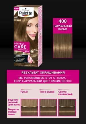 Schwarzkopf Professional, Краска для волос Palette Perfect Care, 110 мл (25 оттенков) 400 Натуральный РусыйОкрашивание<br><br>