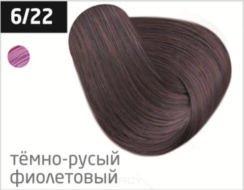 OLLIN Professional, Перманентная крем-краска Ollin color 100 мл (96 оттенков) 6/22 темно-русый фиолетовый  - Купить