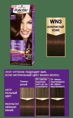 Schwarzkopf Professional, Краска для волос Palette, 50 мл (29 оттенков) WN3   Золотистый кофеОкрашивание Palette, Perfect Mousse, Brilliance, Color Mask, Million Color, Nectra Color, Men Perfect<br><br>