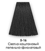 Купить Nirvel, Краска для волос ArtX профессиональная (палитра 129 цветов), 60 мл 5-16 Светло-каштановый пепельно-фиолетовый