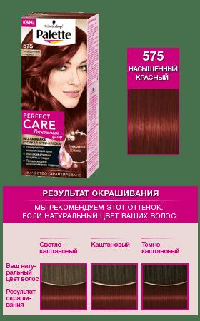 Schwarzkopf Professional, Краска для волос Palette Perfect Care, 110 мл (2 оттенка) 575 Насыщенный Красный перманентное окрашивание schwarzkopf palette perfect care 711 цвет 711 сладкая слива variant hex name 4e2630