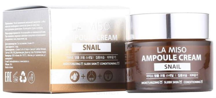 La Miso, Ampoule Cream Snail Ампульный крем для лица с экстрактом муцина улитки, восстанавливающий, 50 гр arnaud курс ампульный с экстрактом икры 10х1мл