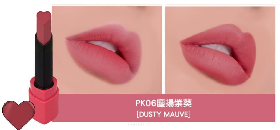 Holika Holika, Heart Crush Matt Lipstick Матовая помада, 1,8 г (7 тонов) Холика Холика Тон PK06, розовый, Dusty Mauve матовая помада харт краш heart crush matt lipstick 1 8 г 7 тонов