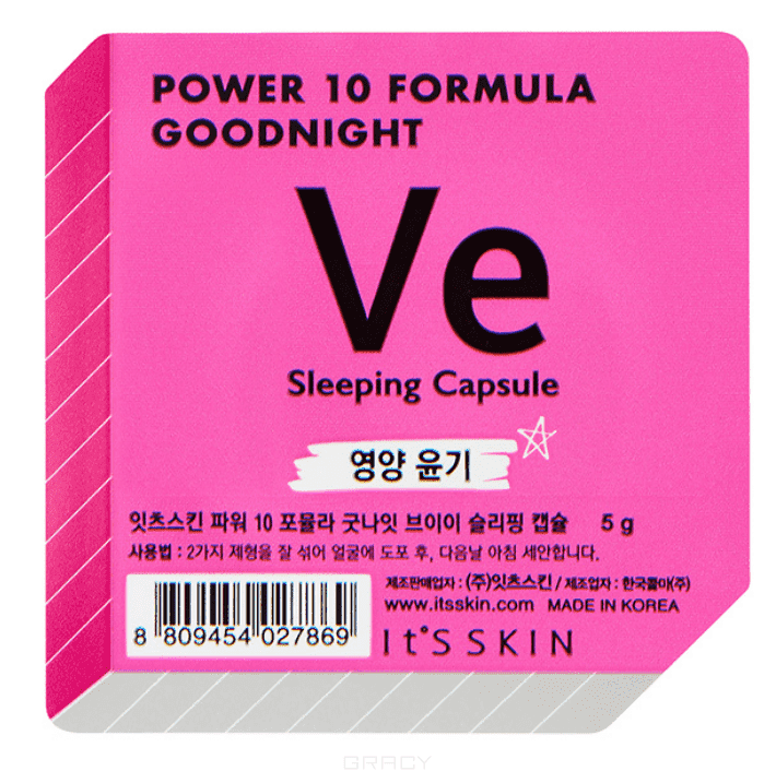 It's Skin, Power 10 Formula Goodnight Sleeping Capsule VE Ночная маска-капсула питательная Пауэр 10 Формула Гуднайт Итс Скин, 5 г кусачки skrab 22656