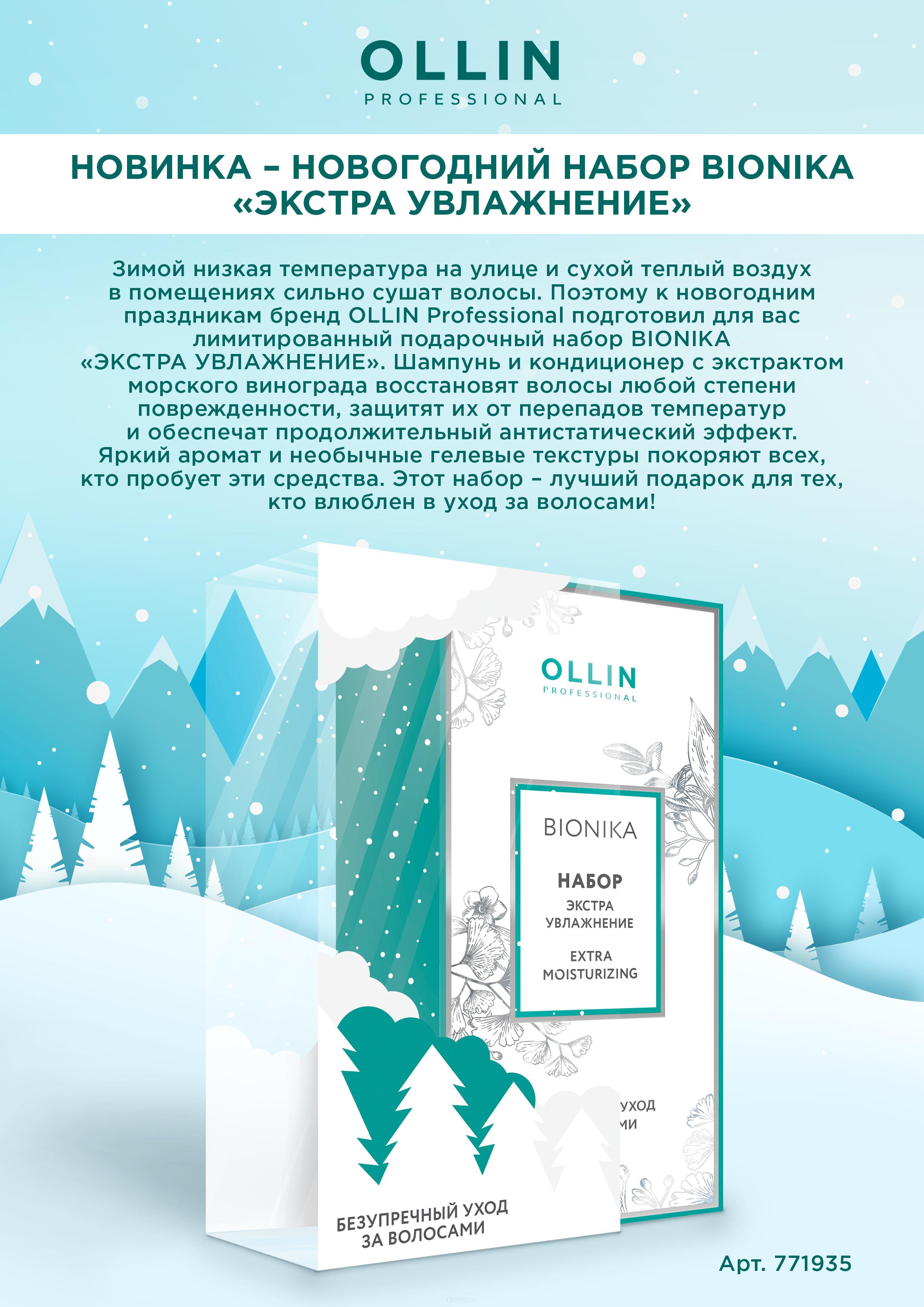 OLLIN Professional, Набор для волос Новогодний Экстра Увлажнение (шампунь, гель-кондиционер), 250/200 мл  - Купить