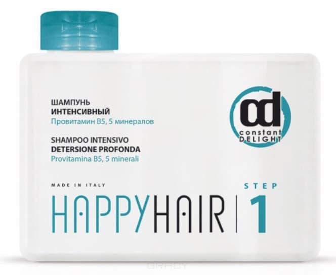 Constant Delight, Шампунь интенсивный Счастье для волос Happy Hair Intensivo Shampoo Step1, 250 мл kueshi intensity care crema cuidado intensivo крем для тела интенсивный уход 250 мл