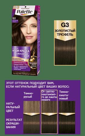 Schwarzkopf Professional, Краска для волос Palette, 50 мл (29 оттенков) G3   Золотистый трюфельОкрашивание Palette, Perfect Mousse, Brilliance, Color Mask, Million Color, Nectra Color, Men Perfect<br><br>