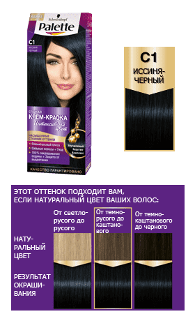 Schwarzkopf Professional, Краска для волос Palette Icc, 50 мл (40 оттенков) С1 Иссиня-черный schwarzkopf professional краска для волос palette icc 50 мл 40 оттенков a12 платиновый блонд 50 мл