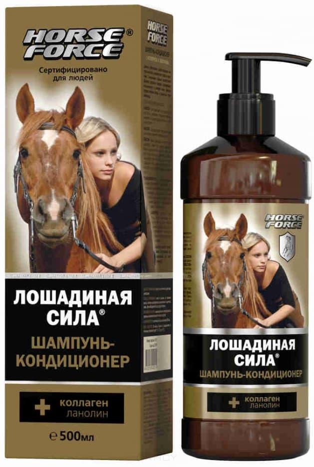 Лошадиная сила, Шампунь-кондиционер с коллагеном и ланолином, 500 мл лошадиная сила лошадиная сила шампунь для окрашенных волос с коллагеном ланолином биотином и аргинином 500 мл