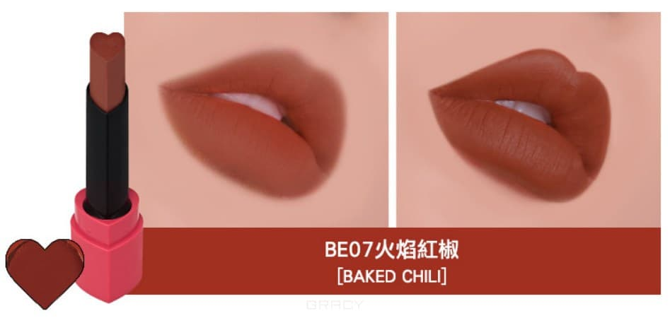 Holika Holika, Heart Crush Matt Lipstick Матовая помада, 1,8 г (7 тонов) Холика Холика Тон BE07, карамельный, Baked Chili матовая помада харт краш heart crush matt lipstick 1 8 г 7 тонов