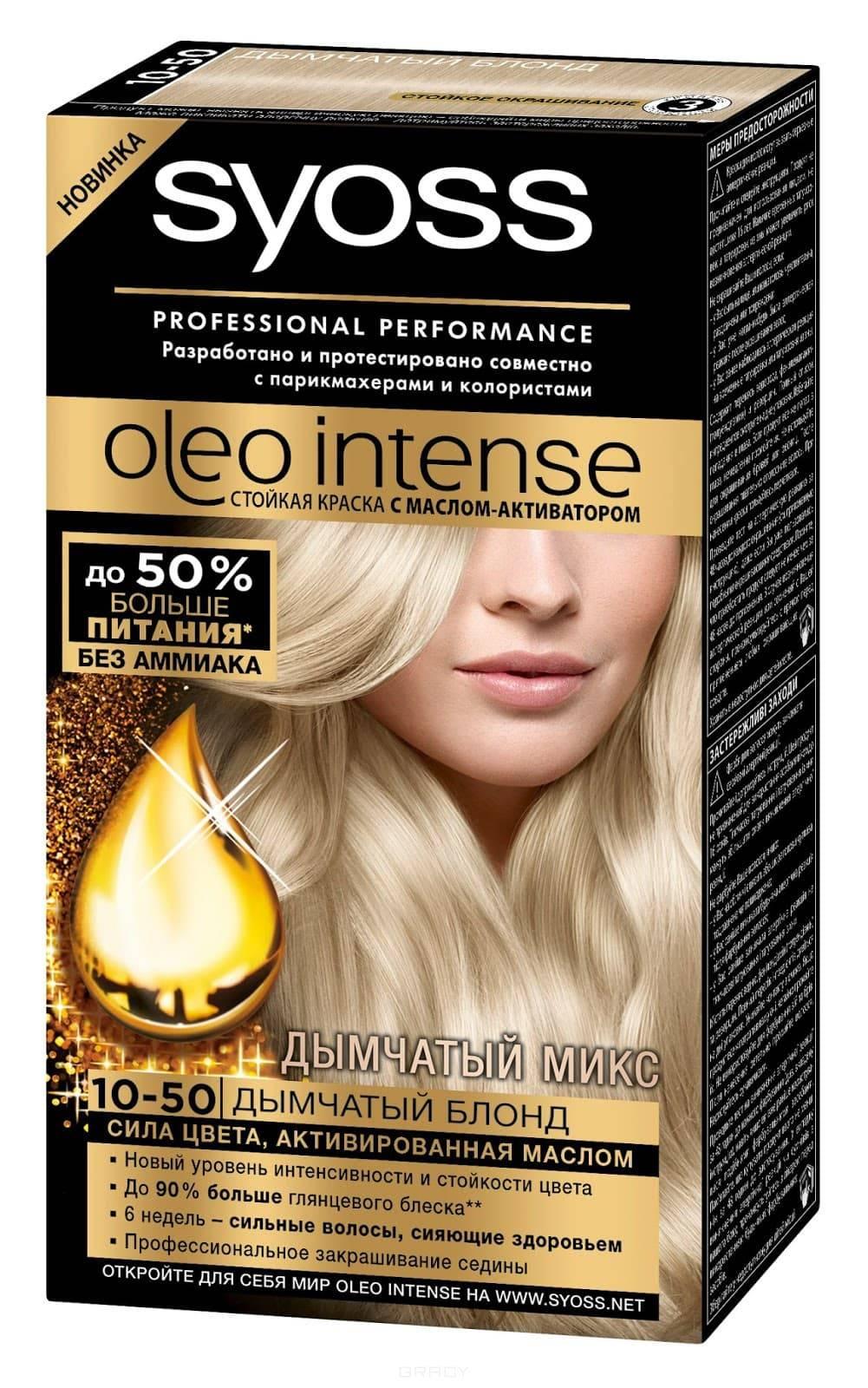 Syoss, Краска для волос Oleo Intense, 115 мл (26 оттенков) 10-50 Дымчатый блондОкрашивание<br><br>