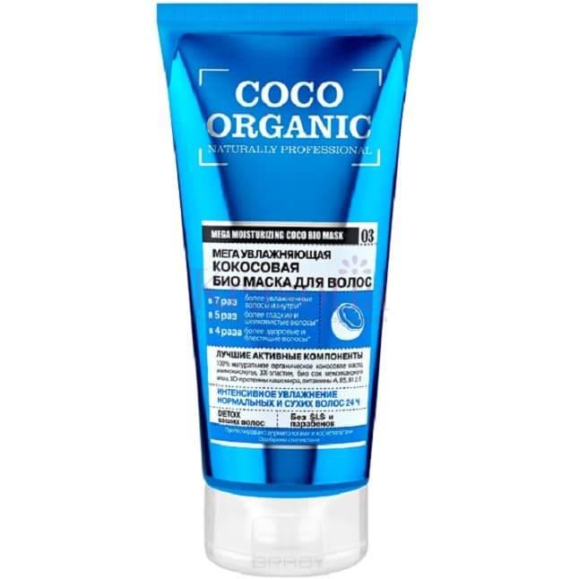Био-маска для волос Мега увлажняющая кокосовая Organic Naturally Professional, 200 млОписание:&#13;<br> &#13;<br> 100% натуральное органическое кокосовое масло и био сок мексиканского алоэ интенсивно увлажняют волосы и надолго сохраняют влагу глубоко в структуре волос. Аминокислоты укрепляют ослабленные корни, делают волосы более здоровыми. &#13;<br> 3Х-эластин выравнивает поверхность волос, предотвращает ломкость и сечение, делает волосы гладкими и эластичными по всей длине. 3D протеины кашемира проникают в повреждённые участки волос, восстанавливая микротрещины и повреждения, придают жизненную силу и ослепительный блеск.&#13;<br> &#13;<br> Способ применения:&#13;<br> &#13;<br> Нанесите маску на влажные вымытые волосы, распределите равномерно по всей длине, оставьте на 3-5 минут, смойте водой.&#13;<br> &#13;<br> Состав:&#13;<br> &#13;<br> Aqua with infusions of: Organic Cocos Nucifera Oil (Coconut) (органическое масло кокоса); Cetearyl Alcohol, Cetrimonium Chloride, Silk Amino Acids (PRO-кератин шелка), Hydrolyzed Casein (био молочные протеины), Hydrolyzed Wheat Protein (фито-коллаген), Sodium Hyaluronate (гиалуроновая кислота), Cyclopentasilo...<br>