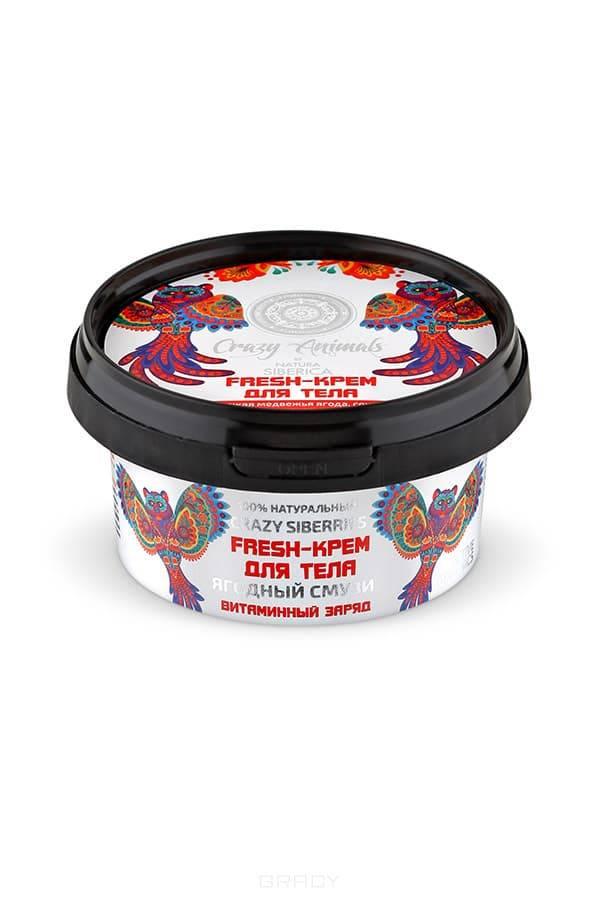 Fresh-крем для тела витаминный заряд ягодный смузи Crazy Animals, 180 млОписание:&#13;<br> &#13;<br> Свежие и сочные северные ягоды, воплощенные в воздушном и ароматном Fresh-крем для тела, заряжают кожу энергией, красотой и силой.&#13;<br> Натуральные обогащенные витаминами экстракты дарят коже непередаваемый сумасшедший заряд энергии, молодости и свежести, а бодрящий ягодный аромат поднимает настроение.&#13;<br> Сладкие дары Сибири делятся своей пользой и жизненной энергией, поддерживая молодость и красоту кожи.&#13;<br> &#13;<br> Вдали от цивилизации произрастает настоящий кладезь витаминов В, С, Е - медвежья ягода. Она обладает невероятным обновляющим и тонизирующим действиями, делая кожу гладкой и нежной.&#13;<br> Дикая сочная клюква, собранная после первых заморозков, сохраняет все витамины. Это неиссякаемый источник витамина С, который питает кожу, даря ей заряд энергии и молодости.&#13;<br> Дикая сочная брусника богата природными антиоксидантами, которые тонизируют кожу и придают красивый здоровый цвет.&#13;<br> Вулканическая голубика богата жирными кислотами и витаминами, которые эффективно восстанавливают и ...<br>