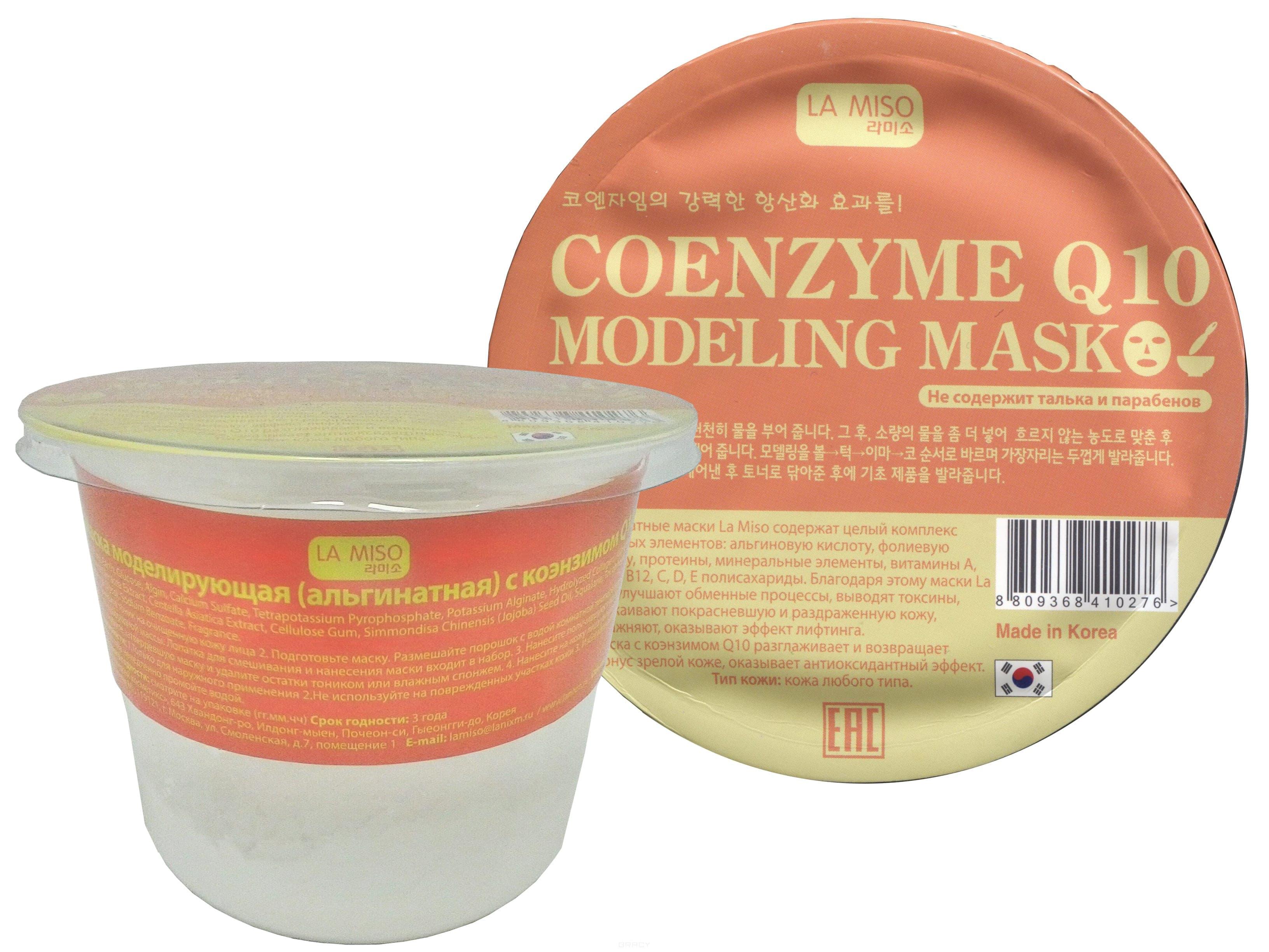 Купить La Miso, Modeling Mask Coenzyme Q10 Маска для лица моделирующая (альгинатная) с коэнзимом, для зрелой кожи Ла Мисо, 28 гр