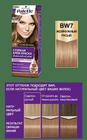 Купить Schwarzkopf Professional, Краска для волос Palette Icc, 50 мл (40 оттенков) BW7 Жемчужный русый
