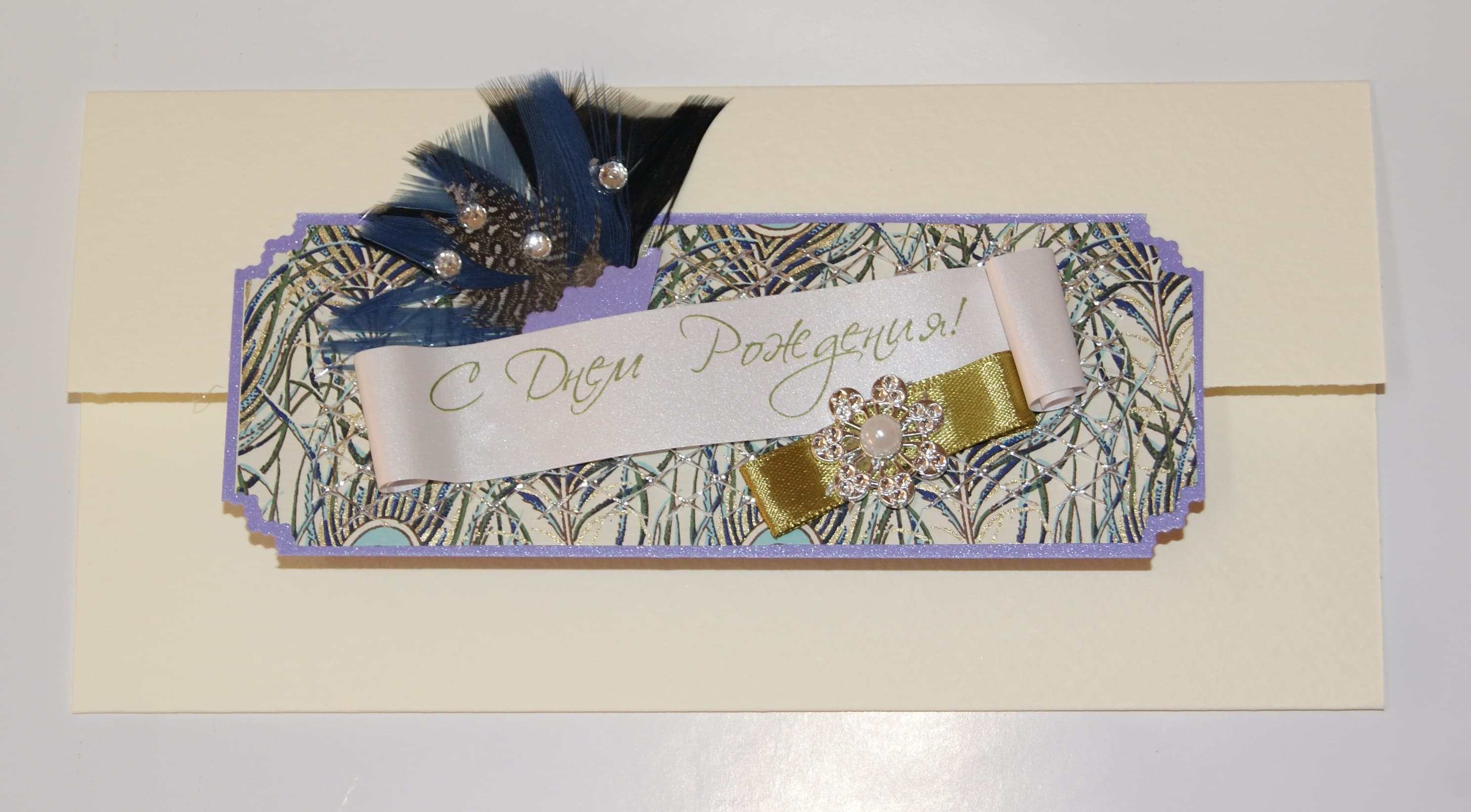 Конверт С Днем Рождения, 20х10 смКонверт ручной работы выполнен из дизайнерского картона, атласных лент и аксессуаров. Комплектация: конверт, поздравительный текст, упаковочный пакет. Размер в см. 10х20<br>